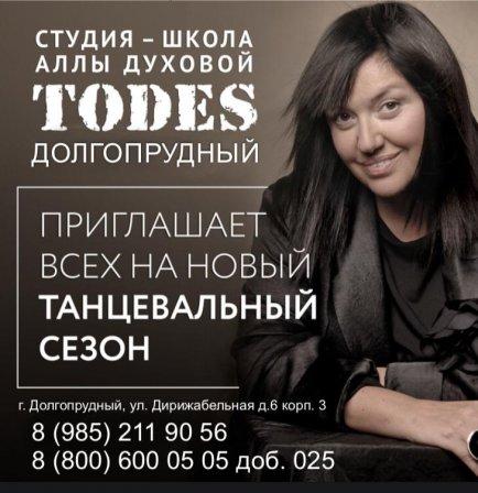 Школы Аллы Духовой TODES